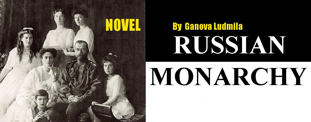 "Novel ""RUSSIAN MONARCHY' of writer GANOVA LUDMILA"