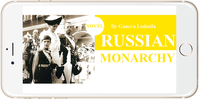Novel RUSSIAN MONARCHY of writer Ganova Ludmila